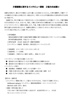介護離職調査 ご協力のお願い.jpg