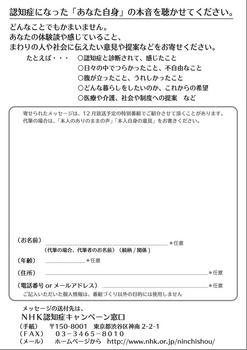 認知症ビラ裏(修正).jpg